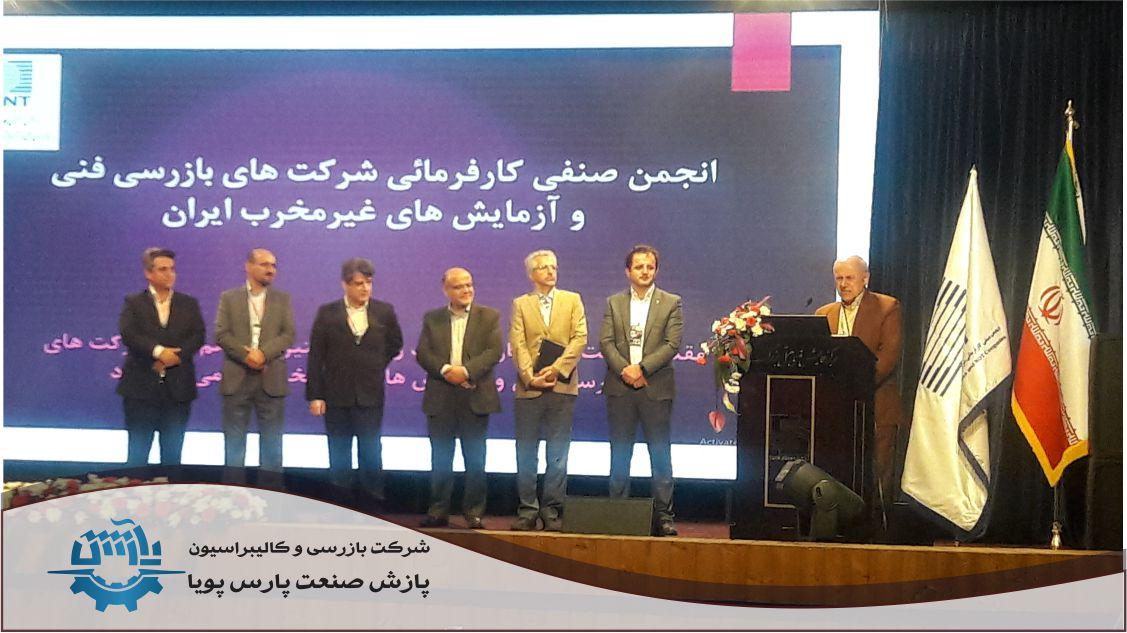 برگزراری اولین همایش انجمن صنفی و کارفرمایی شرکتهای بازرسی و تستهای غیرمخرب ایران