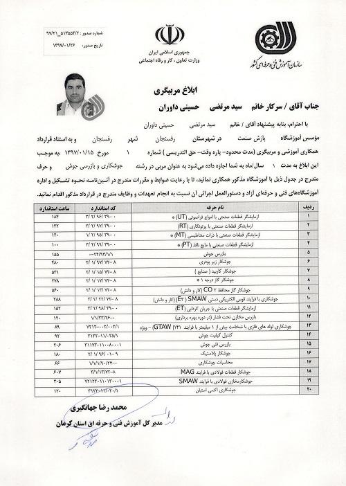 گواهینامه مربیگری سازمان آموزش فنی و حرفه ای دکتر سید مرتضی حسینی